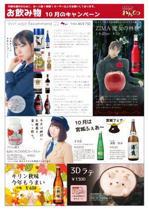 201710_dinner_drink_ol