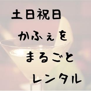 かふぇをレンタルのイメージ