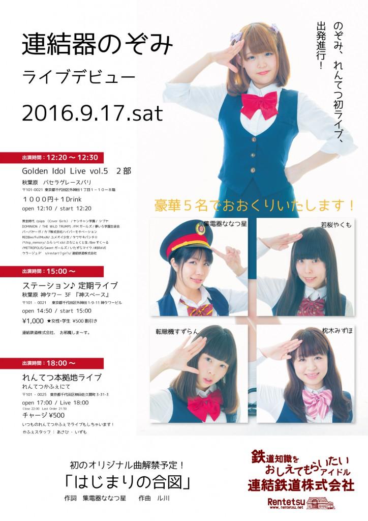 201609nozomi
