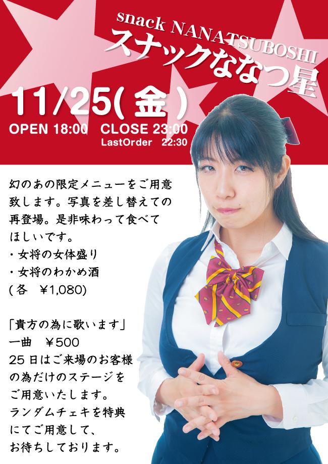20161125pop