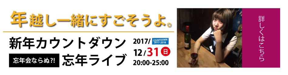 勝手に紅白歌合戦〜社訓:ボーナスは自分で稼ぐ2017〜