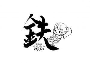 2019.9.21(土)~9.23(月祝)2019れんてつ大阪ツアー