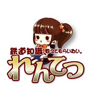 れんてつ大阪におじゃまします2020年春。