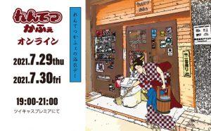 2021.7.29(木)30(金)れんてつかふぇの浴衣デーオンライン(ツイキャスプレミア)