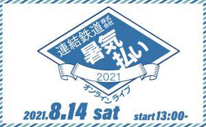 2021.8.14連結鉄道株式会社暑気払いライブ2021