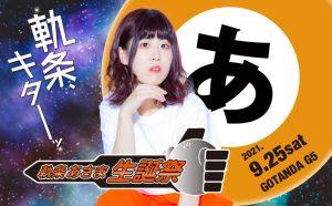 2021.9.25(土)軌条あさま生誕祭@GOTANDA G5 9.26(日)かふぇ
