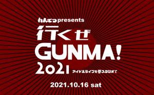 2021年10月16日(土)行くぜGUNMA!2021